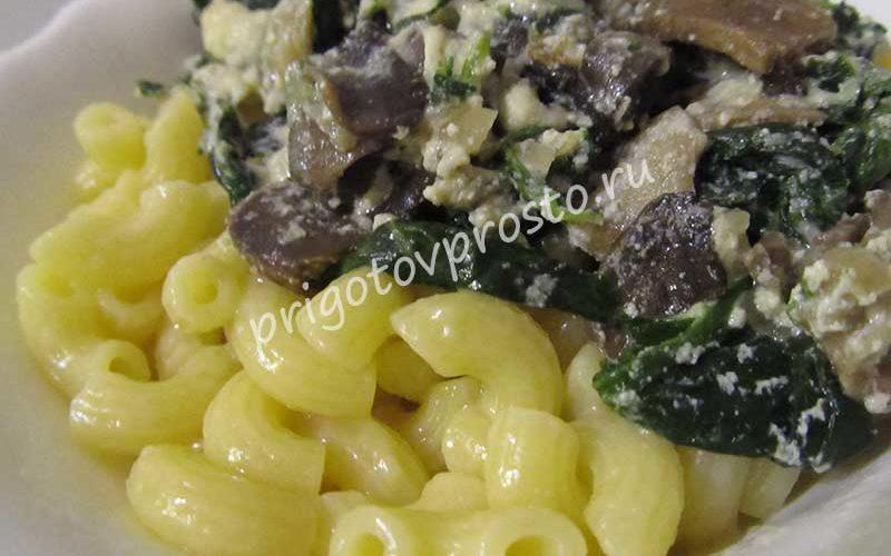 макароны со шпинатом и сыром